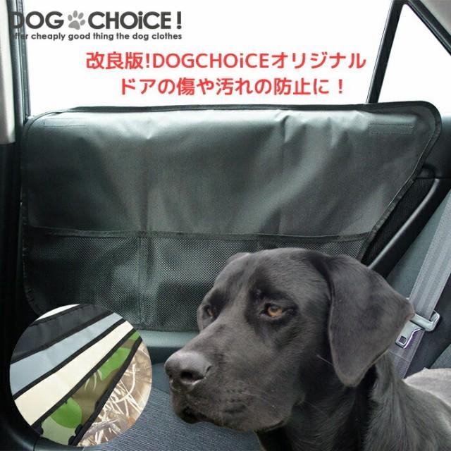 【DOGCHOiCEオリジナル/改良版】【ドアを爪傷や汚...