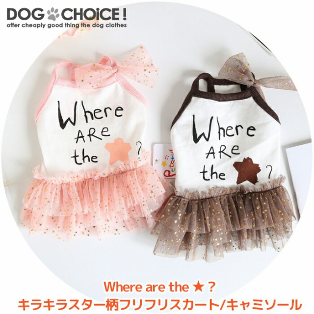 【犬服 春 夏 春用 夏用】【Where are the  ?キラ...