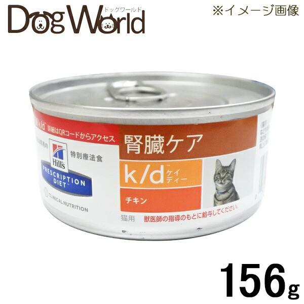 ヒルズ 猫用 k/d チキン 缶詰 156g [ばら売り]