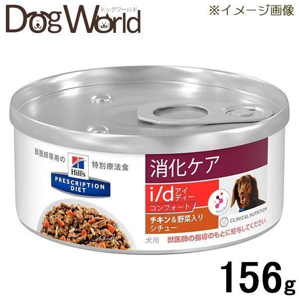 ヒルズ 犬用 i/d コンフォート チキン味&野菜入...