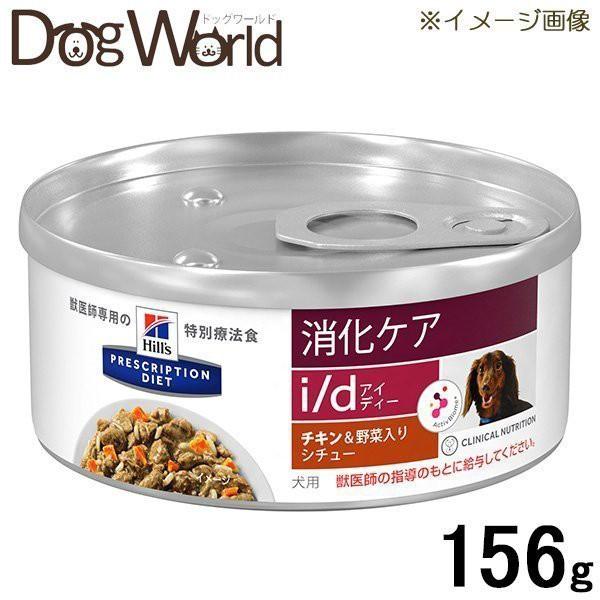 ヒルズ 犬用 i/d チキン&野菜入りシチュー 缶詰 ...