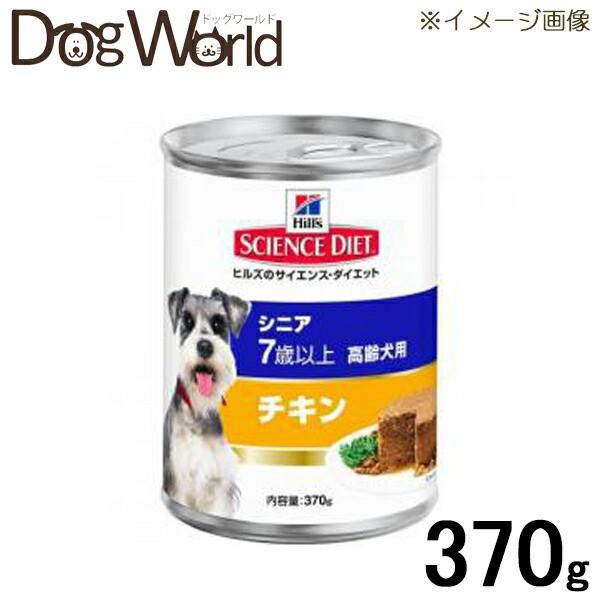 サイエンスダイエット シニア チキン 高齢犬用 缶...