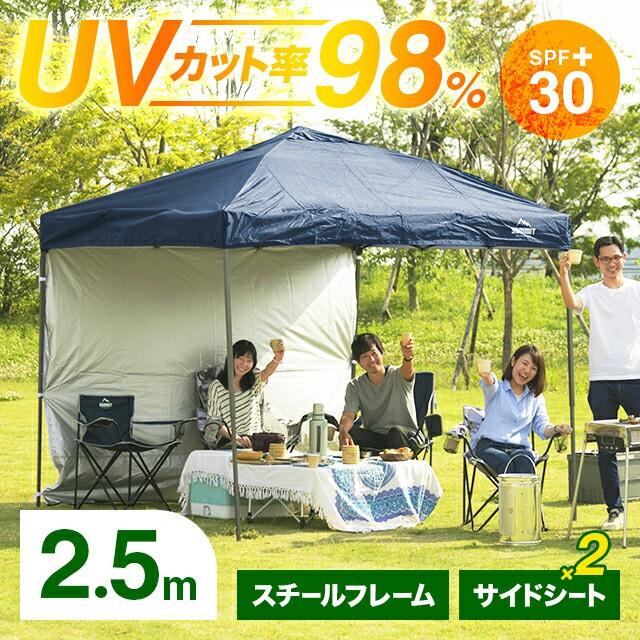 タープテント 2.5m UVカット 送料無料  おしゃれ