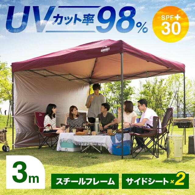 タープテント 3m UVカット 送料無料  おしゃれ