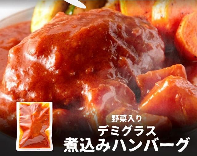 ハンバーグ 野菜入りデミグラスハンバーグ200...