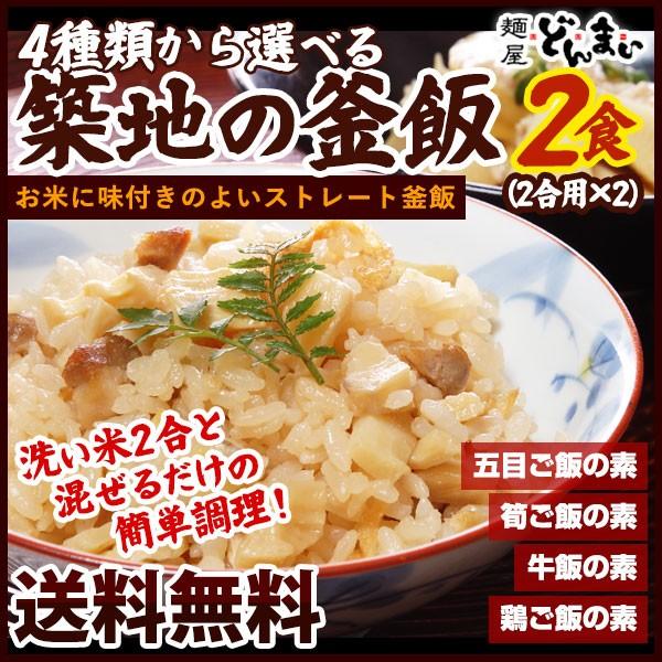 釜めしの素4種類から選べる550g(2合用)×2食 ...