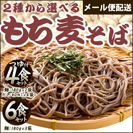 もち麦そば つゆ付き4食(180g×2袋)or 6食(180g...