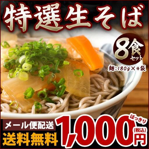 【送料無料】 生そば8食セット 1食あたり125円 送...