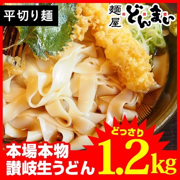 讃岐うどん【平切り麺】 本場讃岐うどん製麺工場...