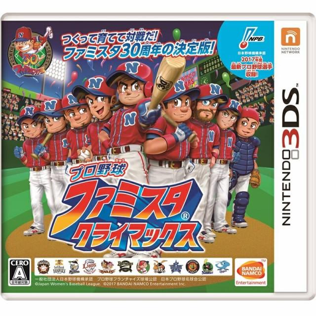 プロ野球 ファミスタ クライマックス 3DS ソフト ...