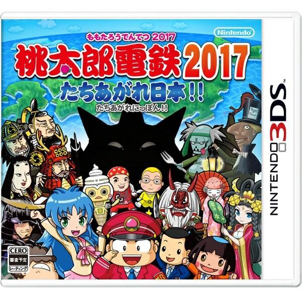 桃太郎電鉄2017 たちあがれ日本 3DS ソフト CTR-P...