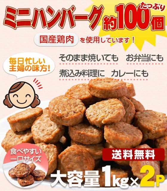送料無料 約100個!メガ盛りひとくちハンバーグ(...