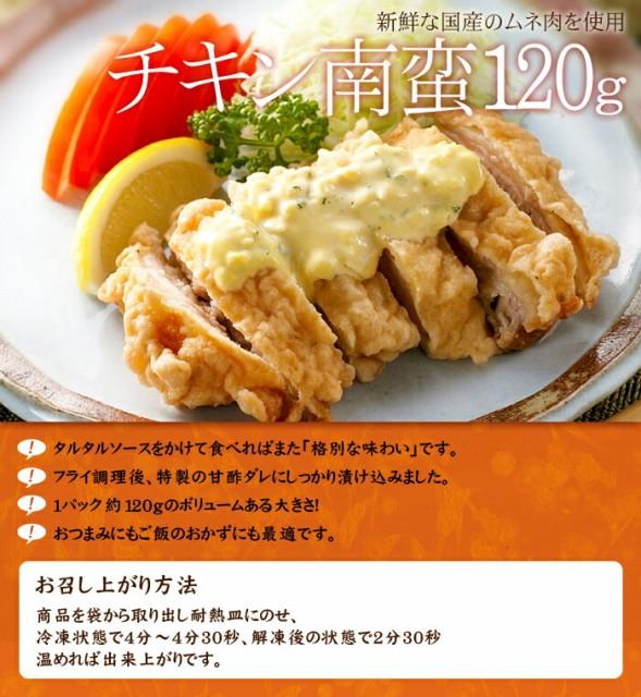 チキン南蛮 120g×4パック 新鮮な国産のムネ肉を...