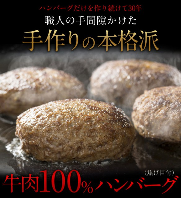 牛肉100%ハンバーグ(焦げ目付)150g×3パック...