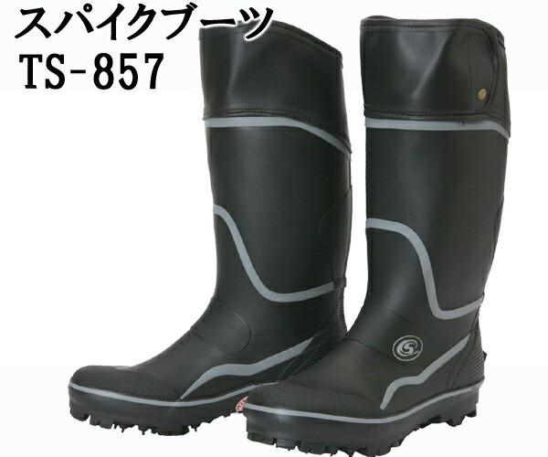 阪神素地(ハンシンキジ) TS-857 スパイクブーツ...