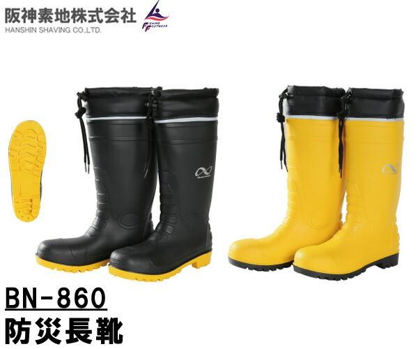 阪神素地(ハンシンキジ) BN860  防災長靴 ブー...