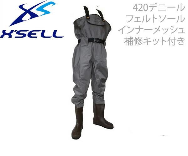 XSELL(エクセル) OH840 チェストハイウェーダー 420D S-4L【送料無料(北海道・沖縄除く)】