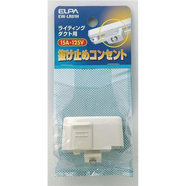 5000円以上送料無料 (業務用セット) ELPA ライ...