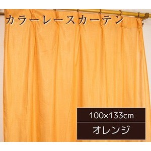 5000円以上送料無料 カラーレースカーテン 2枚組 ...