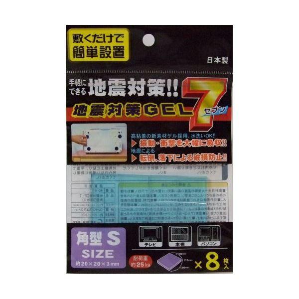 5000円以上送料無料 地震対策GEL7角型S(8枚入) ...