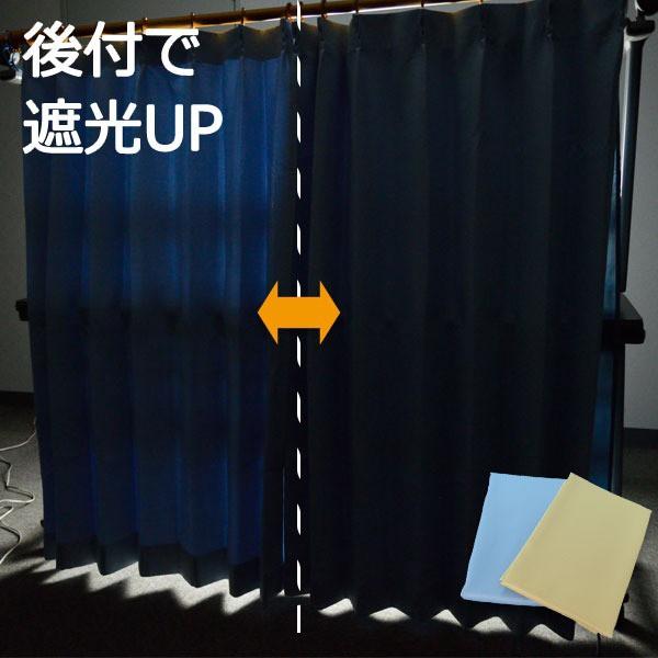 5000円以上送料無料 後付け型 裏地カーテン 1枚入...