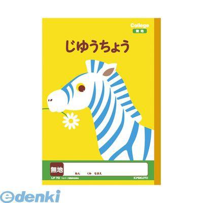 キョクトウ・アソシエイツ[LP70] 学習ノート【...