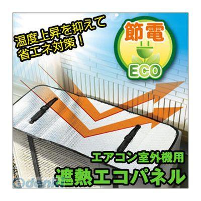 [4580260585951]エアコン室外機用 遮熱エコパネ...