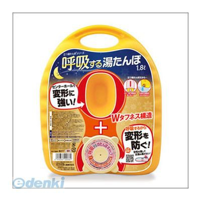 [4975333400369]呼吸する湯たんぽ 1.8L 【袋付...