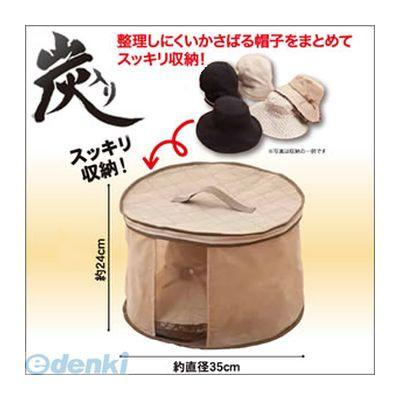 [4580260583216]炭入り帽子収納袋