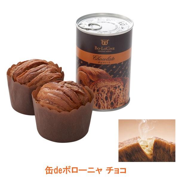 缶deボローニャ チョコ ボローニャFC本社 (介護食...