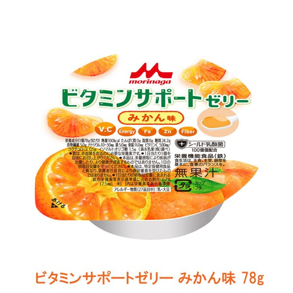 ビタミンサポートゼリー みかん味 0652342  78g ...
