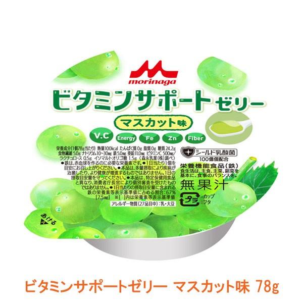 ビタミンサポートゼリー マスカット味 0652343  7...