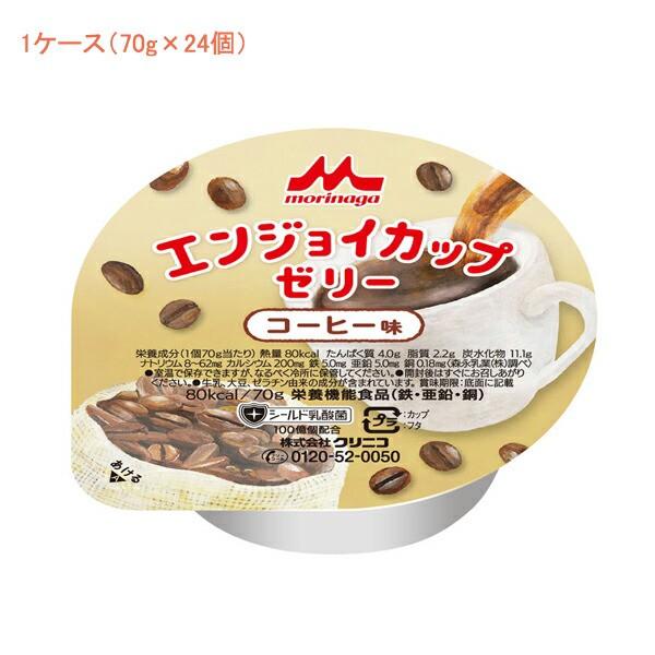 エンジョイ カップゼリー コーヒー味 0652350  70...