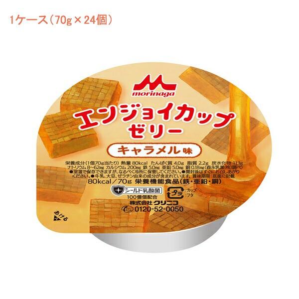エンジョイ カップゼリー キャラメル味 0652346  ...