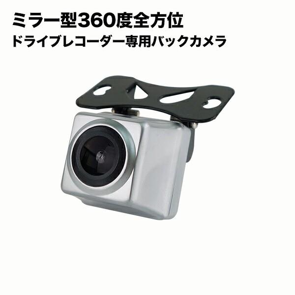 【送料無料】 ミラー型360度全方位ドライブレコー...