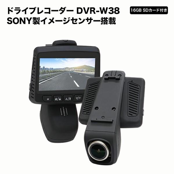 SONY製イメージセンサー搭載 ドライブレコーダー ...