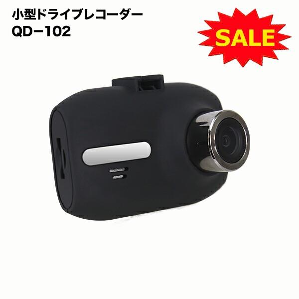 【送料無料】 ドライブレコーダー 小型 【録画中...