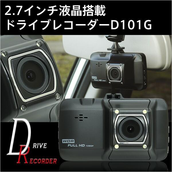 【送料無料】 ドライブレコーダー 小型 簡単取付 ...