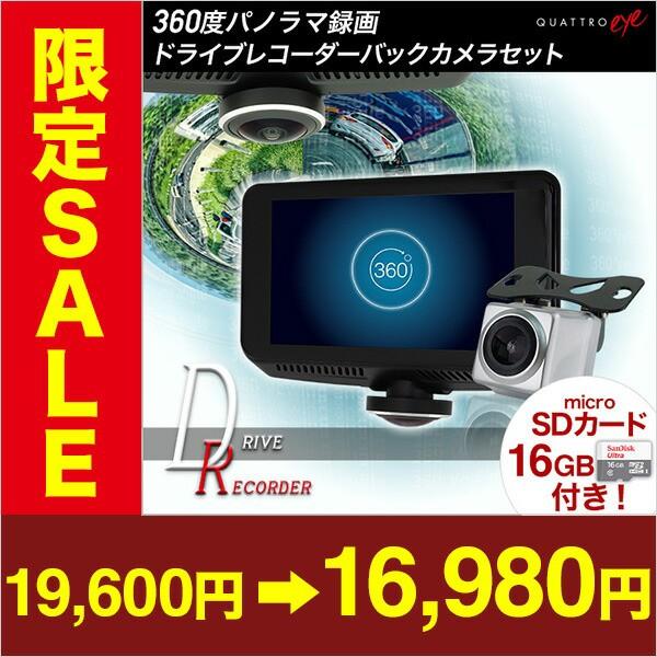 【送料無料】 ドライブレコーダー 360度 【録画中...