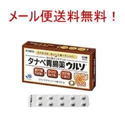 【第3類医薬品】【メール便送料無料】タナベ胃腸...