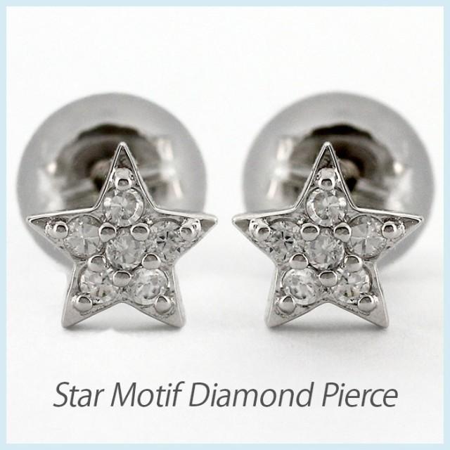 ピアス ダイヤモンド プラチナ900 星 スター シン...