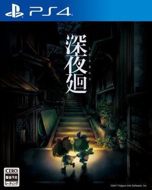 (新品即納)(ネコポス送料無料)(PS4)深夜廻