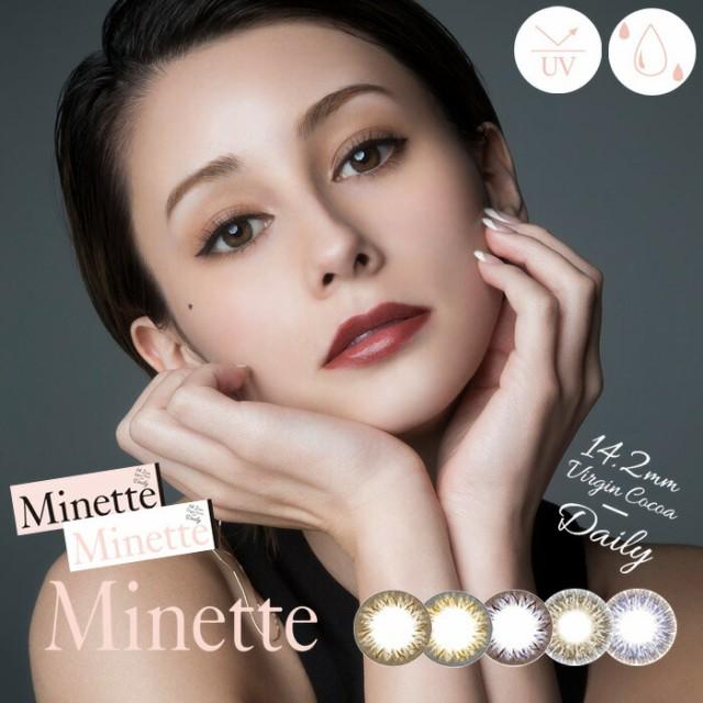 Minette ミネット ワンデー  1箱10枚 1日 DIA14.2...