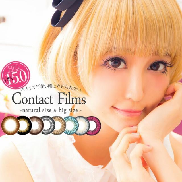 カラコン 15mm【度なし/度あり Contact Films★...