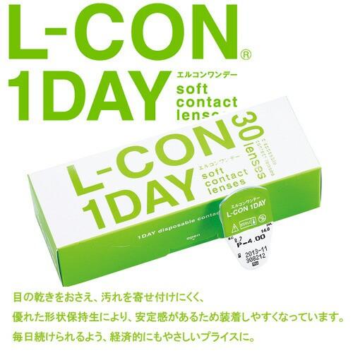 エルコン ワンデー L-CON 1箱30枚 1日使い捨て BC...