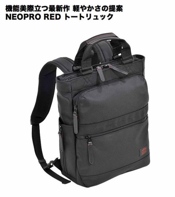 2-027 NEOPRO RED トートリュック/ネオプロ レッ...