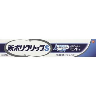 新ポリグリップS 75g 【総入れ歯安定剤】