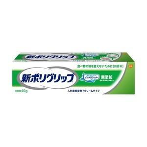 新ポリグリップ無添加 40g 【総入れ歯安定剤】