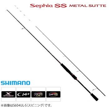 シマノ セフィアSS メタルスッテ S608L-S (スピニングモデル)