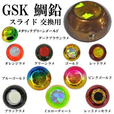 お買得品 GSKスライド 交換用 鯛鉛 60g (鯛ラバ ...